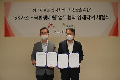 SK가스, 국립생태원과 협업해 생태계 보전 '사회적가치 창출'