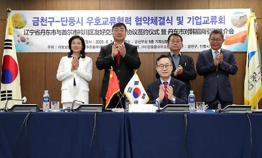 首尔衿川区和辽宁丹东市缔结友好合作协议
