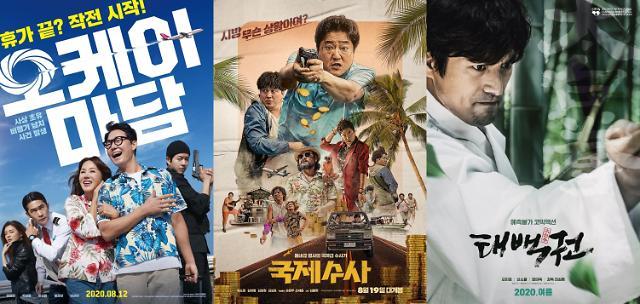 코로나·장마에 지친 이들 위해…8월, 코미디 영화가 뜬다