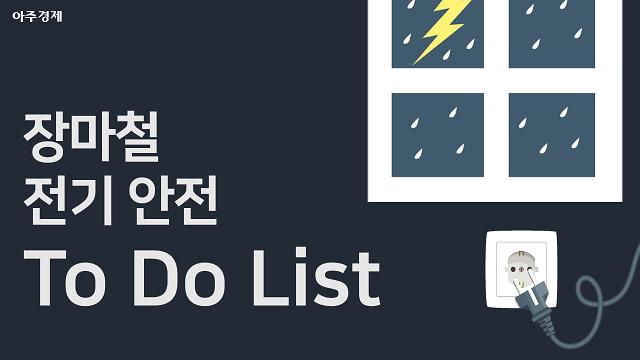 장마철 전기 안전 To Do List [아주경제 차트라이더]