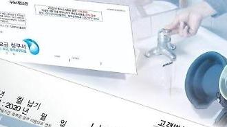 Lần đầu tiên sau 9 năm Seoul sẽ tăng giá nước…↑1.760 won/tháng với hộ gia đình 4 người