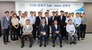 삼천리, '소비자중심경영 성숙기 서브비전' 선포