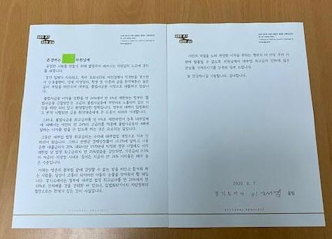 이재명, 與의원 176명 전원에 '대부업 최고금리 인하' 촉구 편지