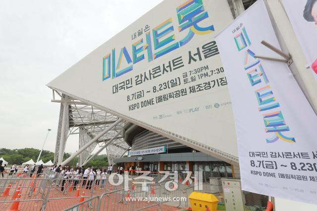 [포토] 개막 앞둔 미스터트롯 서울 콘서트