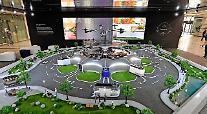 現代自、英会社と都心航空モビリティインフラの開発へ