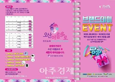 오산시, 문화거리 '아름다로' 브랜드데이 개최