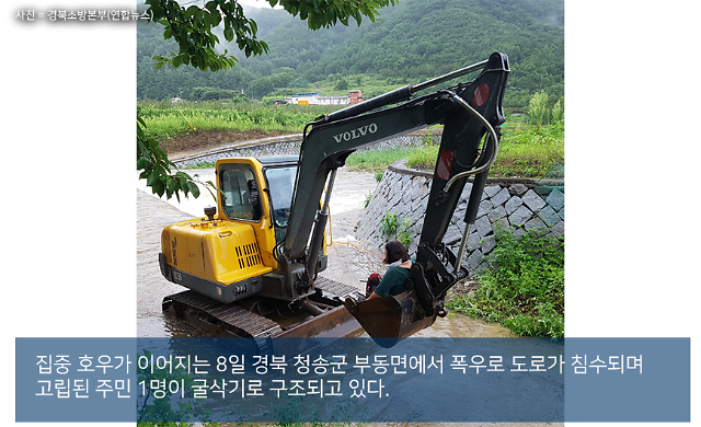 [슬라이드 포토] 굴삭기 구조도... 충북·전남·경북 집중호우 피해 현장