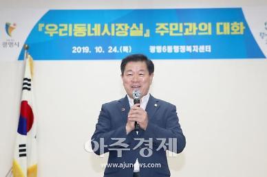 박승원 시장 민생현장 직접 발로 뛰며 시민 의견 듣고싶다