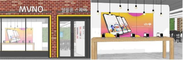 """""""5G 알뜰폰, 제휴카드 쓰고 최대 2만2000원 할인받아요"""""""