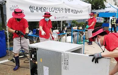 LG, 수해 복구 성금 20억원 기부