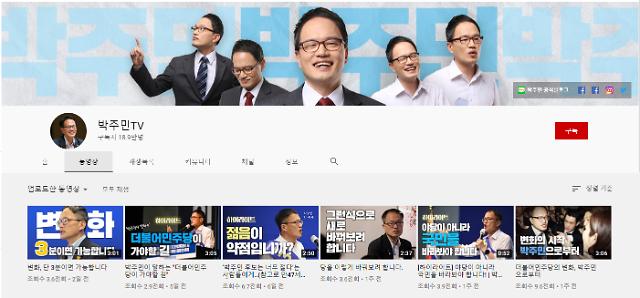 [정치, 유튜브에 빠지다] ②크리에이터 된 국회의원들…소통·홍보 다각화