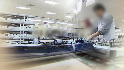 调查:疫情下韩四成企业因业务减少陷入裁员危机