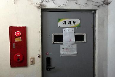 정부 교회 집단감염 방지 조치 재시행 검토 중