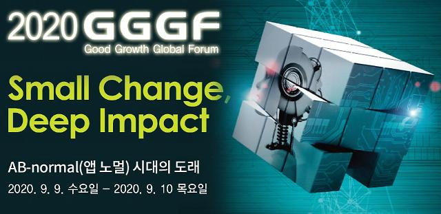 [사고] 앱노멀 시대의 도래, 달라진 기업의 디지털 전략…아주경제 2020 GGGF 9월 9일 개최