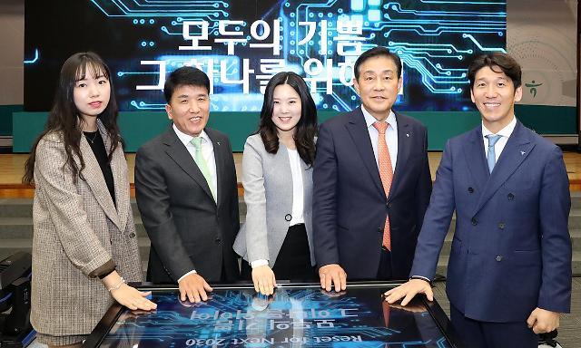 [금융그룹 포스트 코로나 전략] 하나금융 김정태, 금융+디지털 융합형 인재 육성 올인