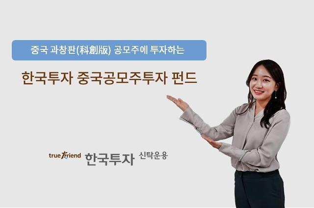 한국투자신탁운용, 中 과창판 공모주 투자펀드 출시