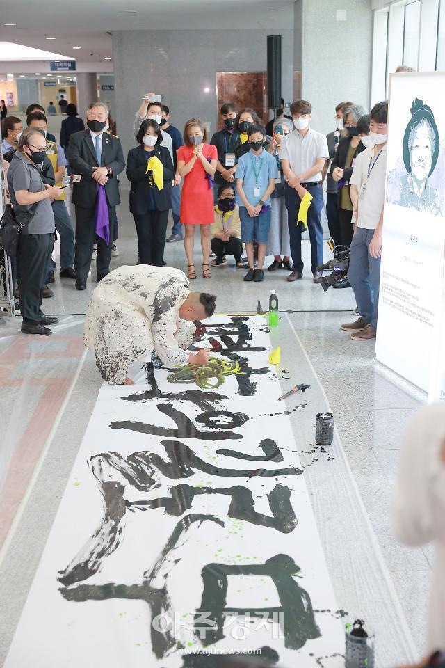 [포토] 일본군 위안부 피해자 기림의 날 뚜벅뚜벅 전시회