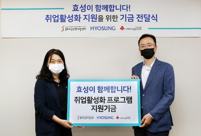 효성, 8년째 '경단녀' 재취업 프로그램 지원