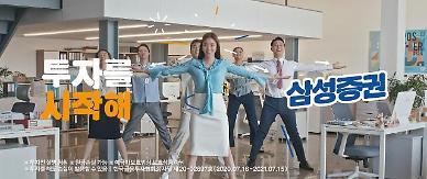 제일기획, 국민 재테크 삼성증권 캠페인 유튜브 1500만뷰 돌파
