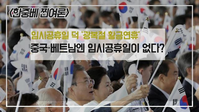 [한중베 찐여론] 임시공휴일 한국만 있고 중국·베트남에 없다?