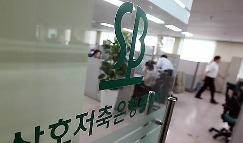 전국 79개 저축은행, 폭우 피해 1억원 기부
