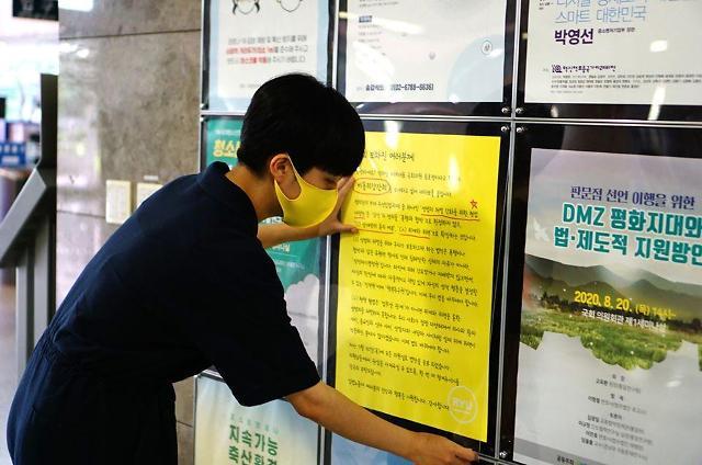 """국회에 대자보 붙인 류호정 """"비동의 강간죄 도입에 관심 가져달라"""""""