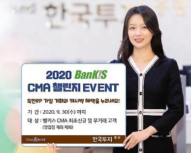 한국투자증권, '2020 뱅키스 CMA 챌린지' 이벤트 실시