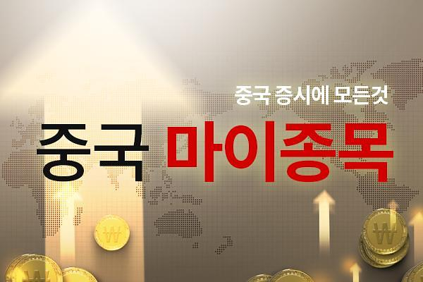 [중국 마이종목]웨이싱신차이, 방수·정수 사업 확대