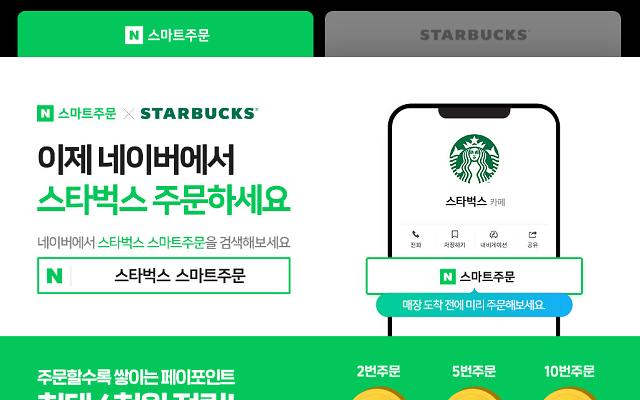 네이버 앱으로 스타벅스 커피 주문한다
