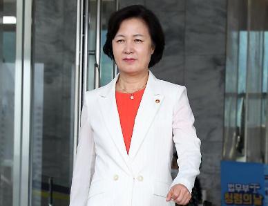 '신천지 위해 우려' 추미애 장관 신변보호… 10일 해제