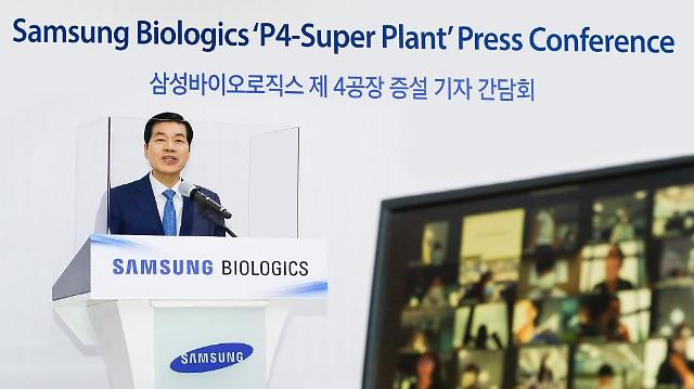 Samsung BioLogics makes $1.47 bln investment to build fourth plant
