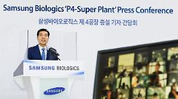 .Samsung BioLogics makes $1.47 bln investment to build fourth plant.