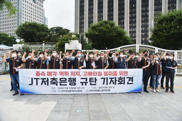 [JT저축은행 M&A] 파리목숨 직원들이 밝힌 속사정 비정규직 노동력 착취