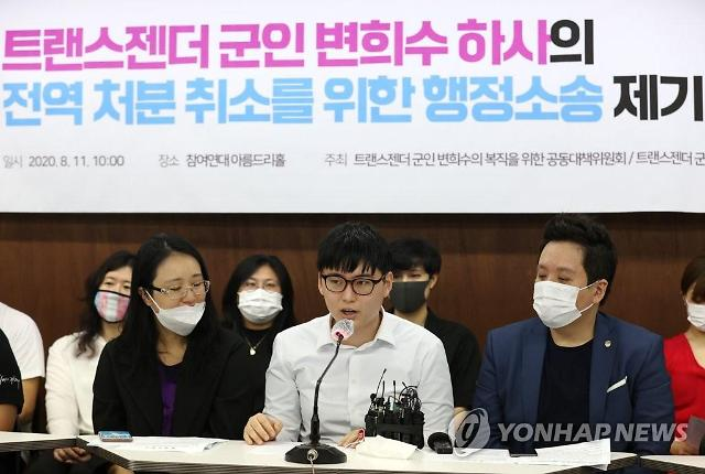 변희수 전 하사, 육군 강제전역 취소 행정 소송 제기