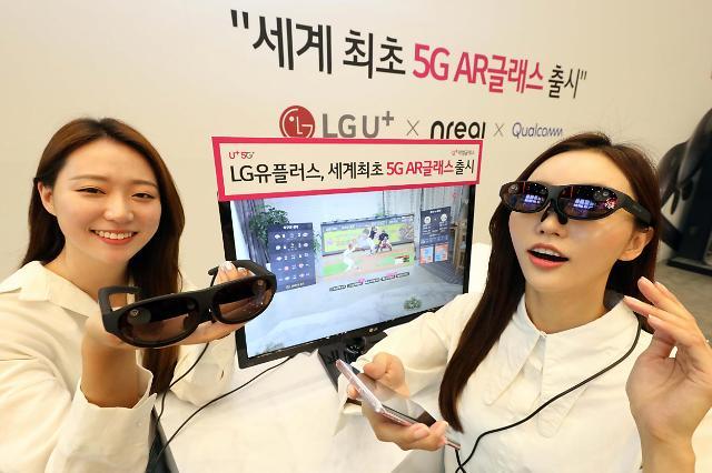 LG Uplus to start selling AR glasses based on Nreal technology