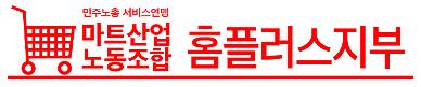 매장 폐점·매각 중단하라…홈플러스노조, 14~16일 파업 예고