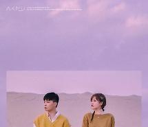 Nhóm nhạc AKMU comeback vào tháng 9
