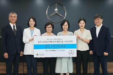 메르세데스-벤츠, 취약계층 아동·청소년 위해 2억5000만원 기금 전달