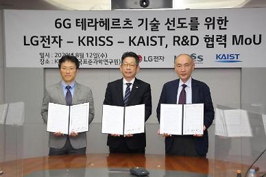 LG전자, KAIST 등과 6G 동맹 맞손…차세대 이동통신 기술 선점 나선다