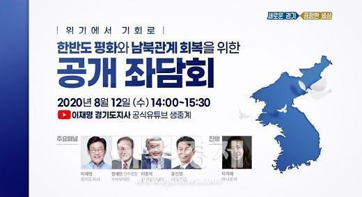 한반도 평화와 남북관계 회복을 위한 좌담회 개최
