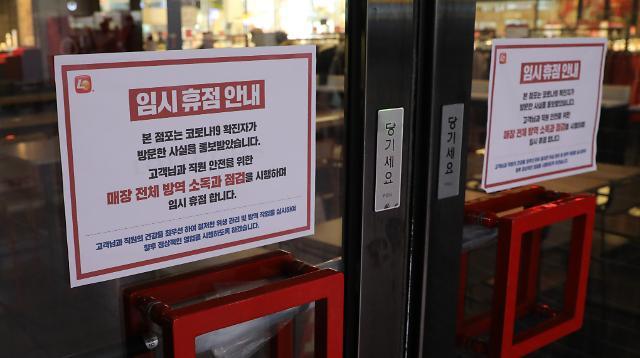 [포토] 직원 확진으로 롯데리아 서울역점 폐쇄