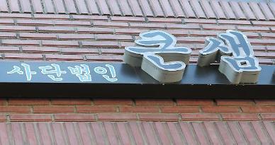 정부, 탈북단체 법인취소 물거품?…큰샘, '법인 취소' 효력 일시정지