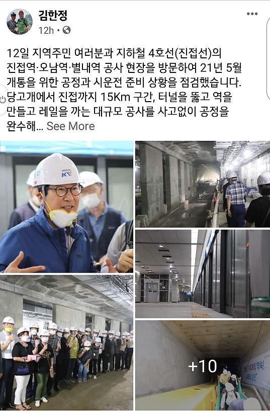 """김한정 의원, """"진접선 운영협의 마쳐 적기 개통해야"""""""