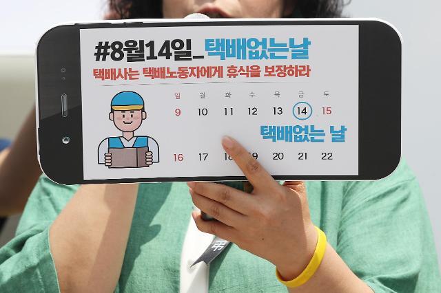 韩国今日为无快递日 配送公司放假