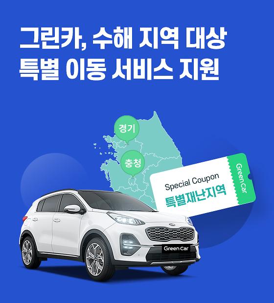 완성차·수입차 이어 중고차·렌탈 업계도 수해지원 '앞장'