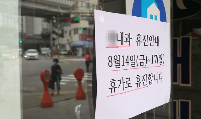 [포토] 동네병원 휴진
