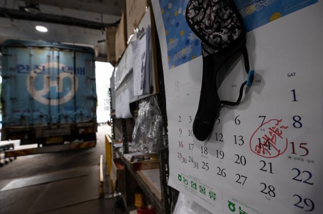 [포토] 14일, 오늘은 택배 없는 날