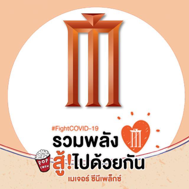 [NNA] 태국 영화관 메이저, 코로나로 2Q 16억엔 적자