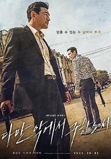 韩片《从邪恶中拯救我》外销50多国