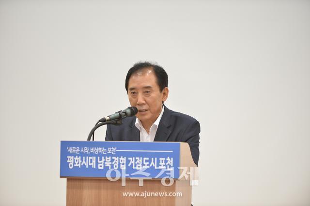 포천시, 제4회 한탄강 평화포럼 개최